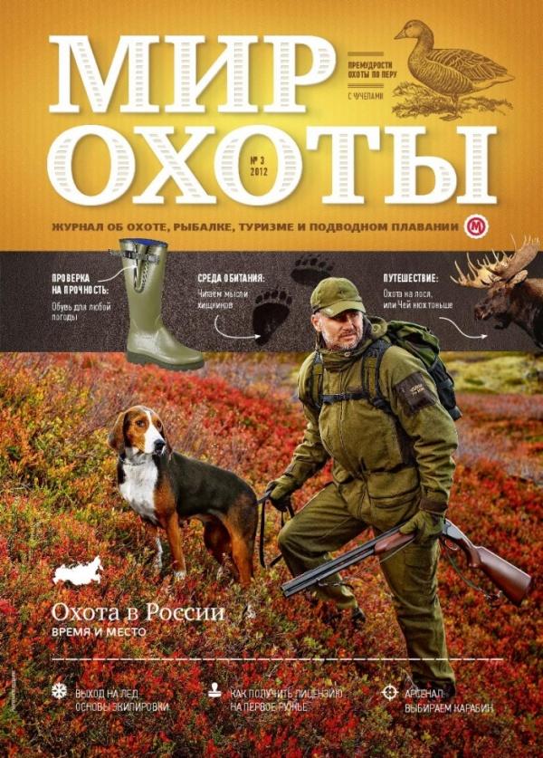 лучшие журналы об охоте и рыбалке